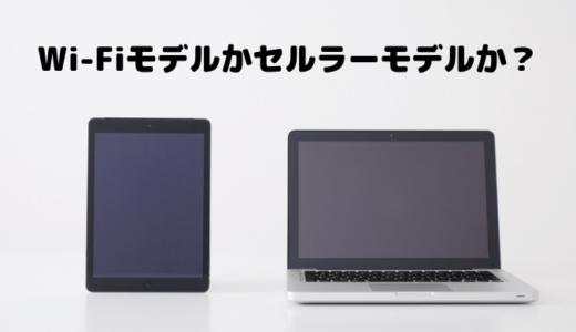 iPadをセルラーモデルにするか?Wi-Fiモデルにするか?もちろんセルラーです。