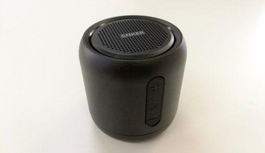 【Soundcore miniレビュー】大音量・高音質のコンパクトBluetoothスピーカー