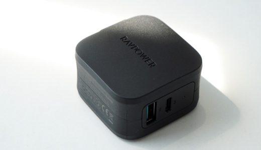 【レビュー】2ポート搭載なのにコンパクト!RAVPower 18W 高速充電器 RP-PC108 が使いやすい!