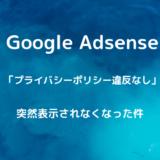 GoogleAdsenseが表示されない
