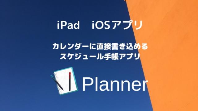 iPad Plannerキーイメージ