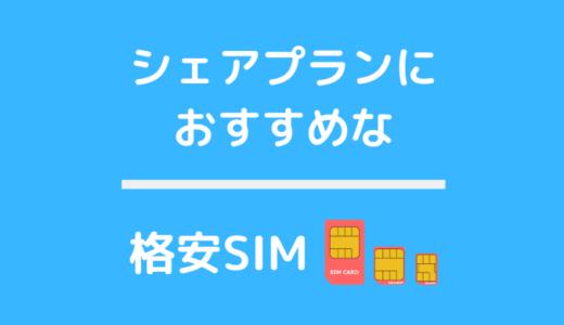 格安SIMでギガをシェアしよう!おすすめシム会社&契約前に注意すべきポイント!