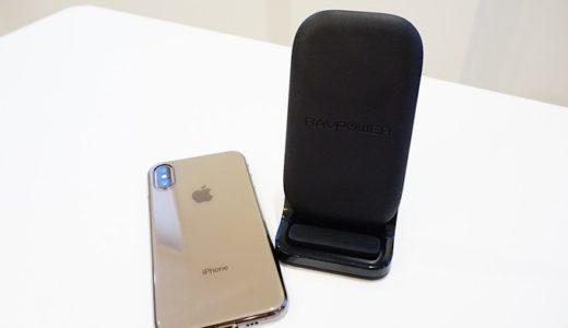 【レビュー】iPhone対応 Qiワイヤレス急速充電器「RAVPower RP-PC069」