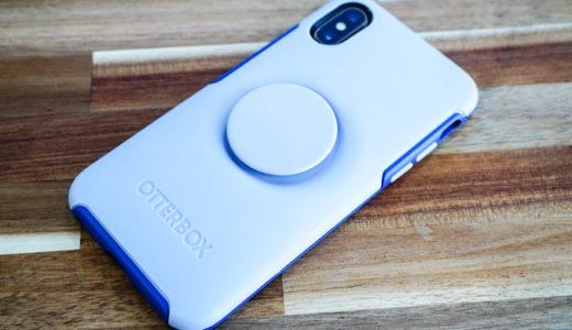 【レビュー】iPhoneケース「Otter + Pop SYMMETRY」ポップソケッツとOTTERBOXのコラボ!安心感と利便性を兼ね備えている!