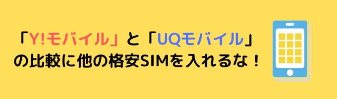 「Y!モバイル」と「UQモバイル」 の比較に他の格安SIMを入れるな!
