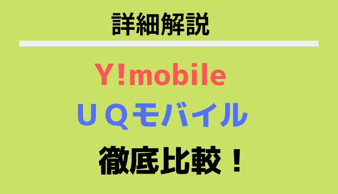 ワイモバイルとUQモバイル