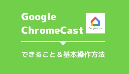 【ChromeCast】できること&基本操作・使い方を徹底解説「動画配信サービスを使うには必須デバイス」だぞ!