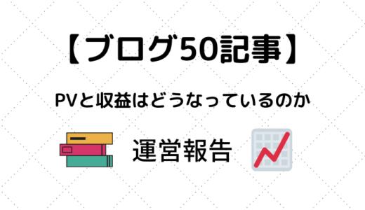 【ブログ50記事】PV&収益はどうなっているのかの運営報告。100記事まで突っ走る方針です。