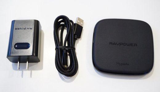 【実機レビュー】「RAVPower RP-PC066 」iPhoneへの7.5W急速Qiワイヤレス充電が可能!