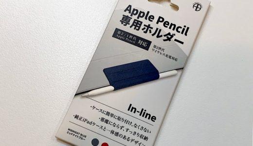 【レビュー】In-line Apple Pencil専用 マグネットホルダー「充電対応・スタンド時OK」場面を選ばずに利用可能!