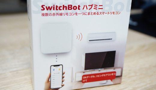 【スマートホームへの道】SwitchBot Hub Miniで赤外線リモコン統一。リモコンがある家電をスマホ操作できるぞ。