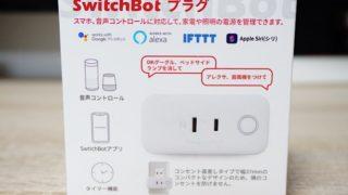 switchbot プラグ