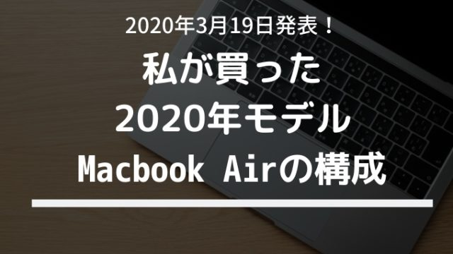 MacBookAirキーイメージ