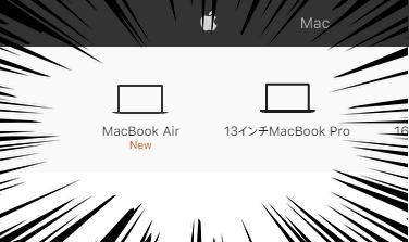 Macbookairイメージ