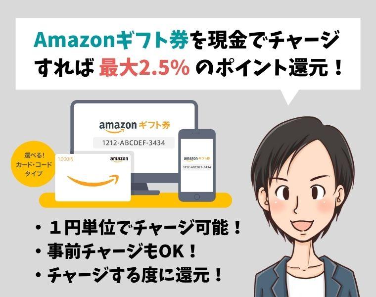 Amazonギフト券でお得に買物をする