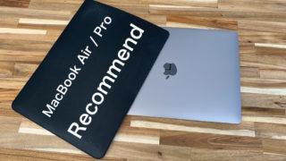 MacBookおすすめグッズ