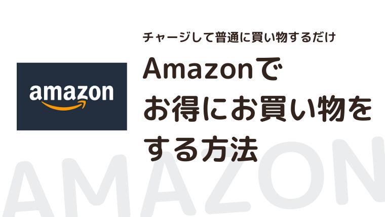 Amazonでお得にお買い物する方法