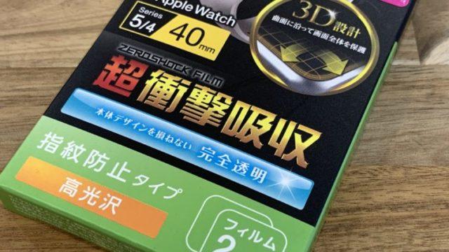 Apple Watchエレコム指紋防止フィルム
