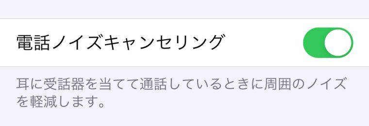 iPhoneのノイズキャンセル機能