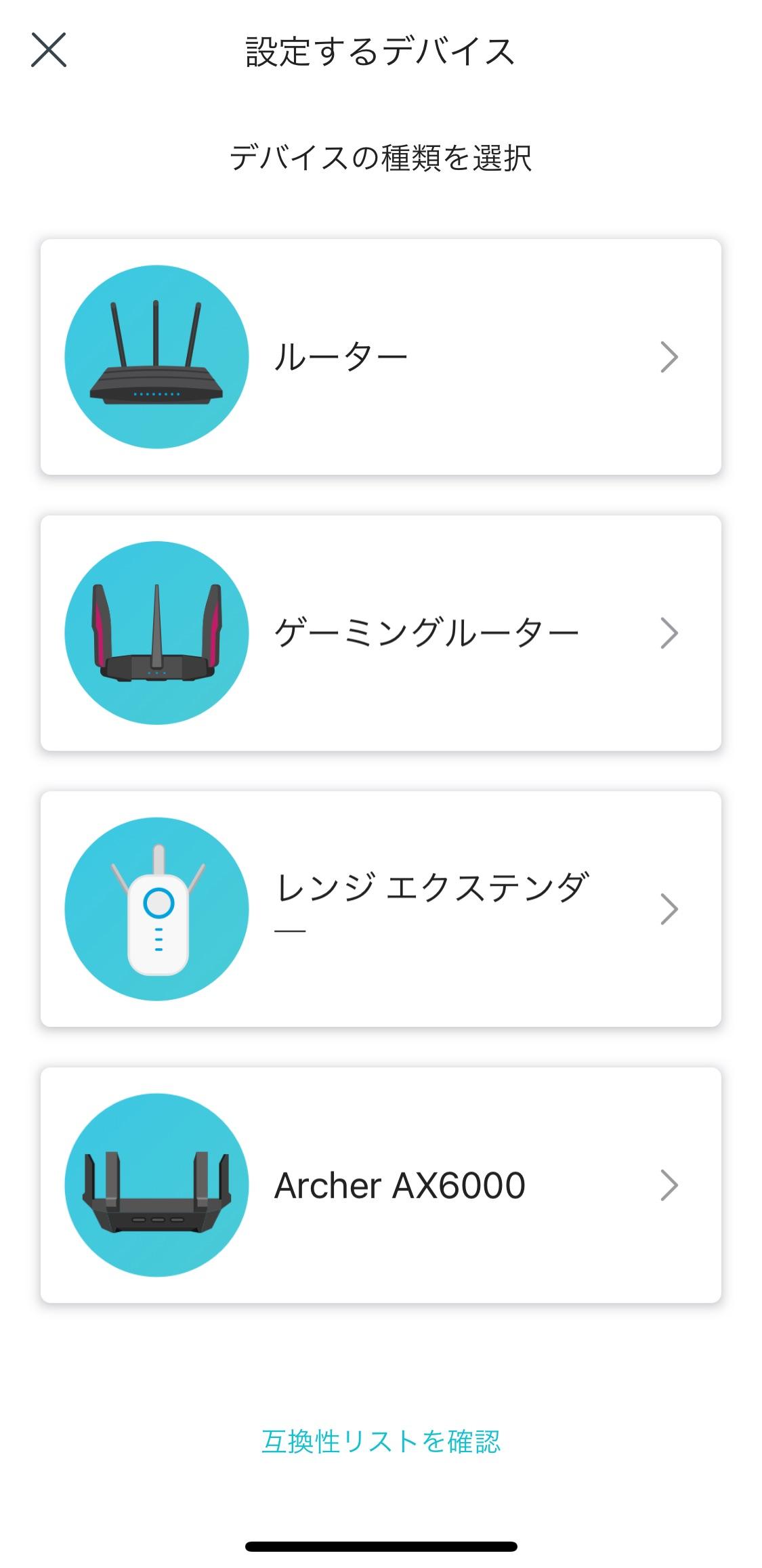 TP-Linkアプリのイメージ