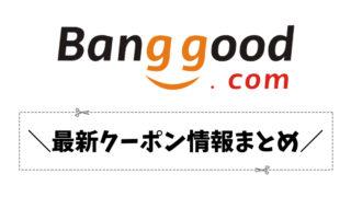 Banggoodセール情報