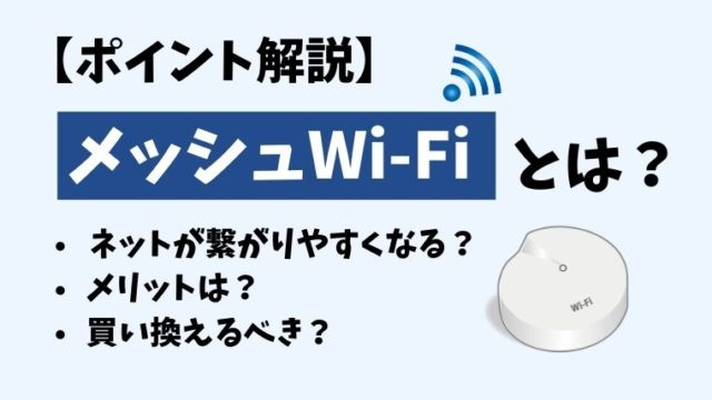 メッシュWi-Fiとは
