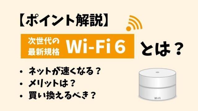 Wi-Fi6とは