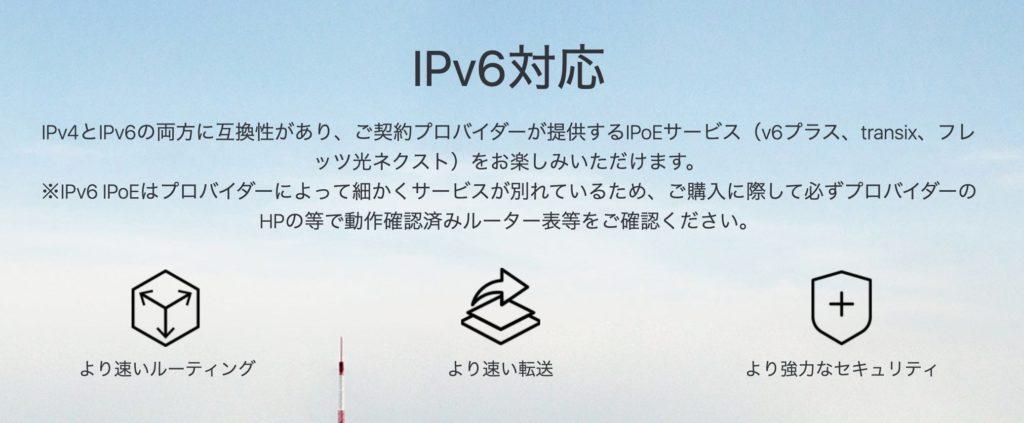 IPv6に対応
