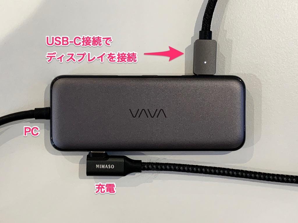 VAVA USB-Cハブ USB-Cでディスプレイと接続