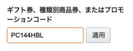 Amazon購入ページでクーポン入力
