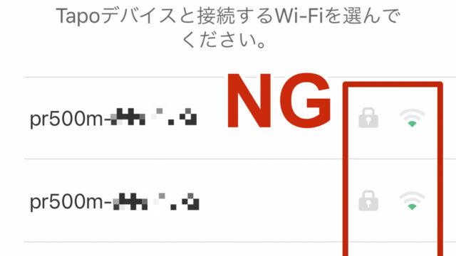 電波1では接続不可
