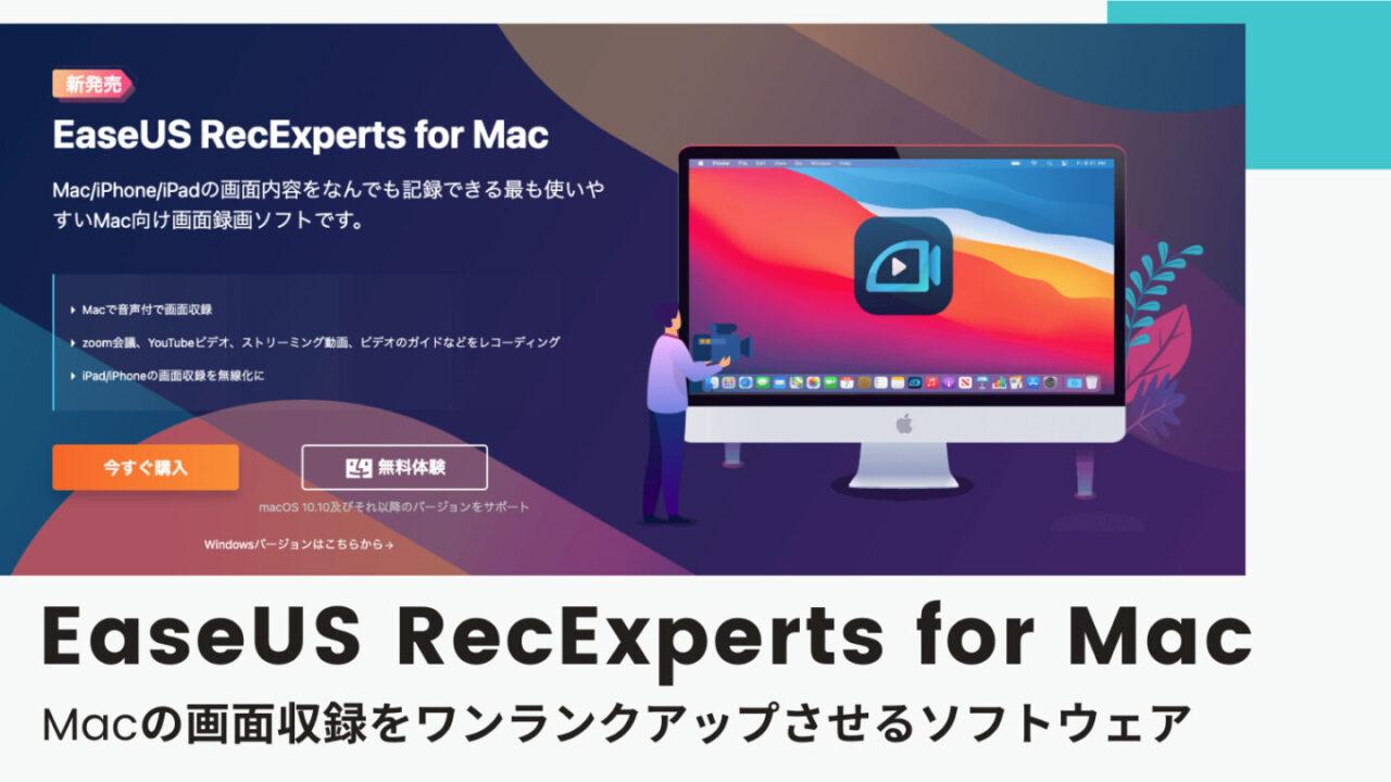 EaseUS RecExperts for Mac