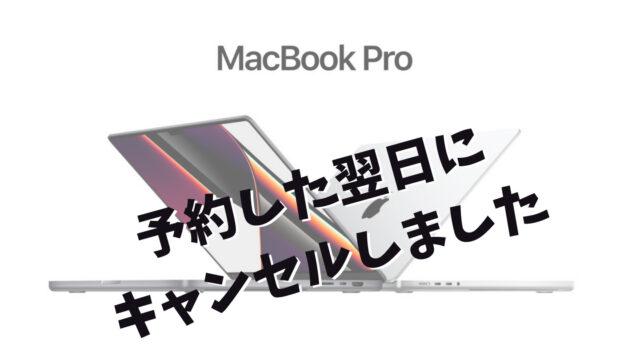 MacBookPro2021キャンセル